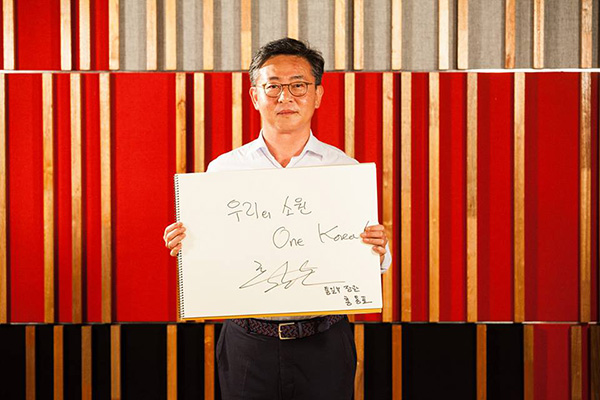 Hong Young-pyo, South Korean Unification Minister for One Dream One Korea