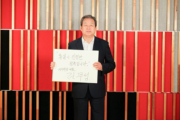 Kim MooSung from the Saenuri Party for One Dream One Korea