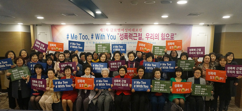 Group photo GPW Forum Korea