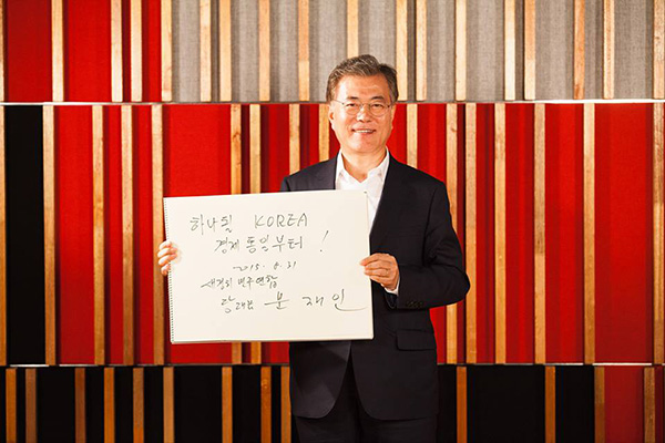 Moon Jae-In, New Politics Alliance for Democracy for One Dream One Korea