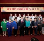 Korea organizers at the Global Women's Future Forum.