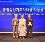 Global Peace Foundation - One Korea Global Campaign - Unification Leaders Award Ceremony photo