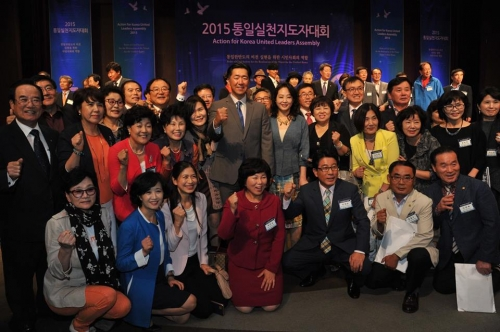 Leaders sitting in the audience show their resolve for action for Korea united near the stage after the program concluded.