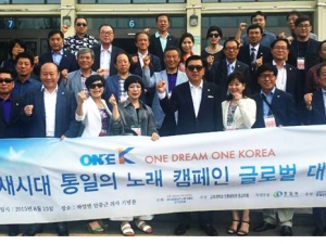 One Dream One Korea around the world, Action for Korea United, Global Peace Foundation
