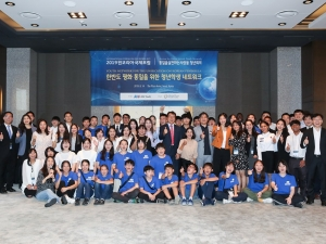 Launch of Youth for Action for Korea United